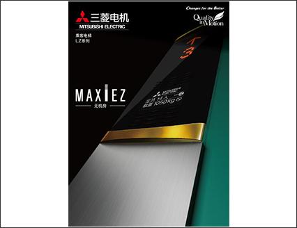 MAXIEZ-LZ无机
